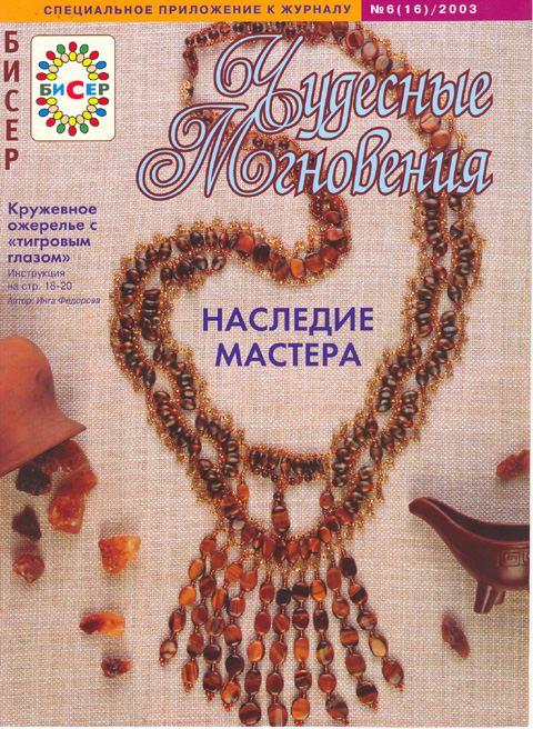 """Чудесные мгновения Спецвыпуск  """"Бисер """" 6 2003. jpg 2,45Мб Скачать."""