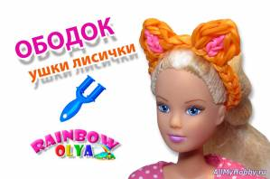 диадема УШКИ ЛИСИЧКИ для куклы из резинок на рогатке | Barbie Rainbow Loom - Видео урок